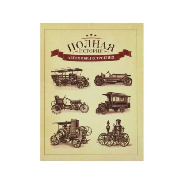 Часы «Полная история автомобилестроения»