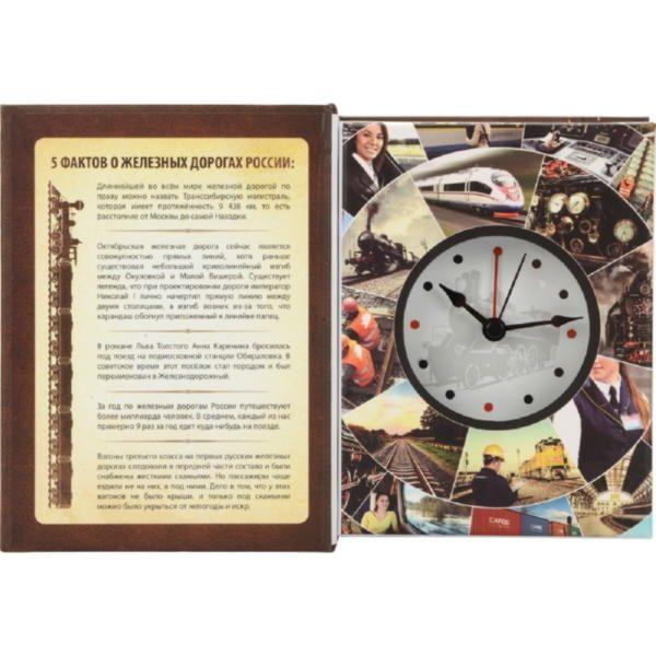 Часы «Железные дороги России»