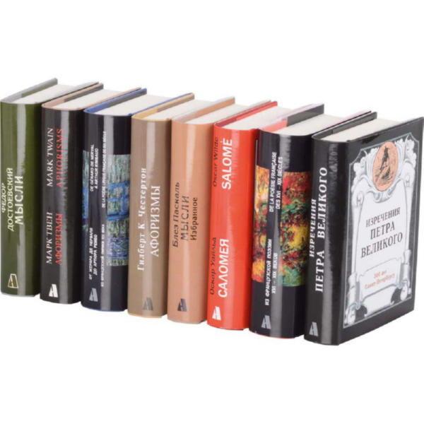 Набор книг «Шкаф мудрости»
