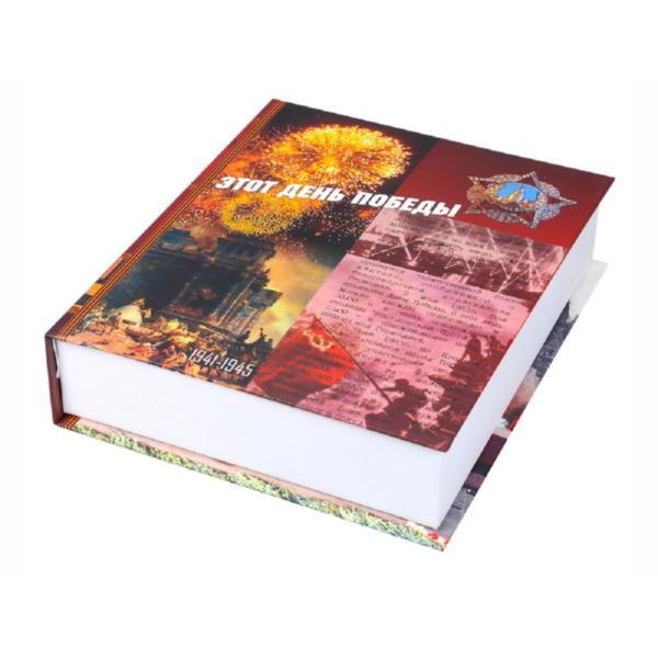 Набор «Настольная книга День Победы»