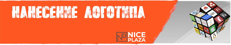 Нанесение логотипа от NicePlaza